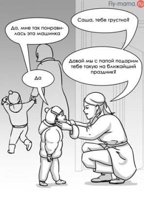 Что делать, если вашего ребенка ругает посторонний человек?