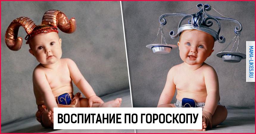 как родить ребенка под знаком овна