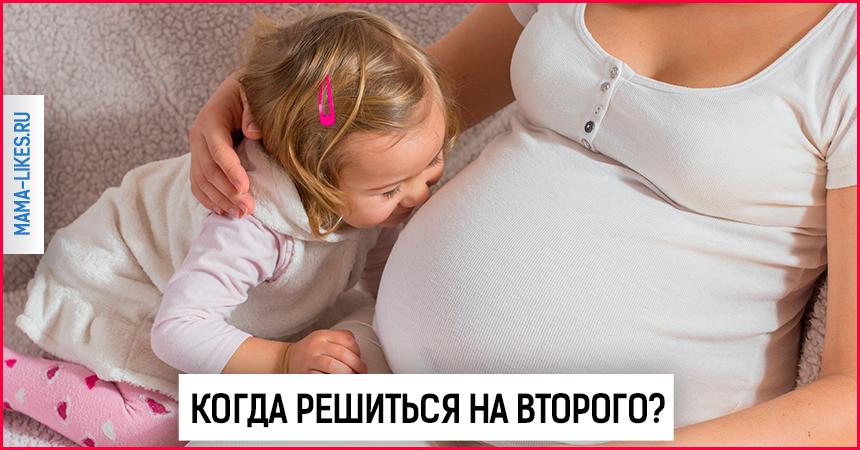 Как и когда решиться на второго малыша?