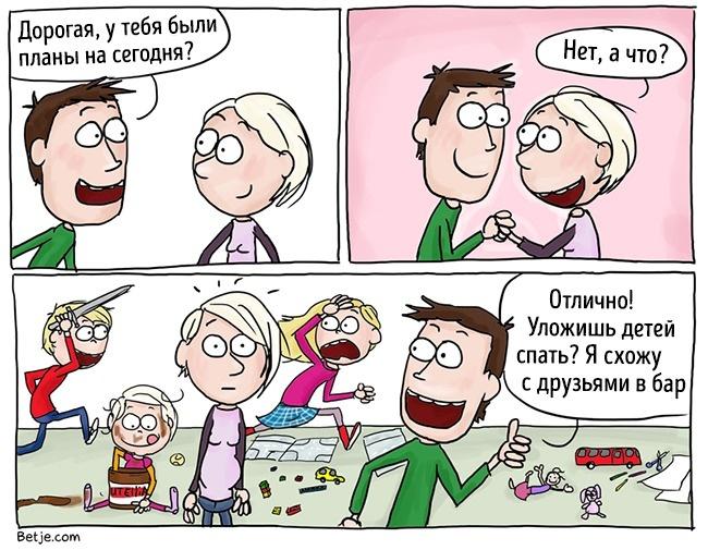 10 комиксов о лучших родительских буднях