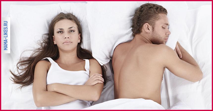 вред жизни отсутствие интимной у женщины
