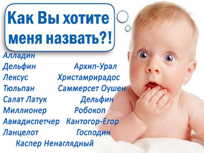 Как выбрать имя для малыша: 9 жизненных советов