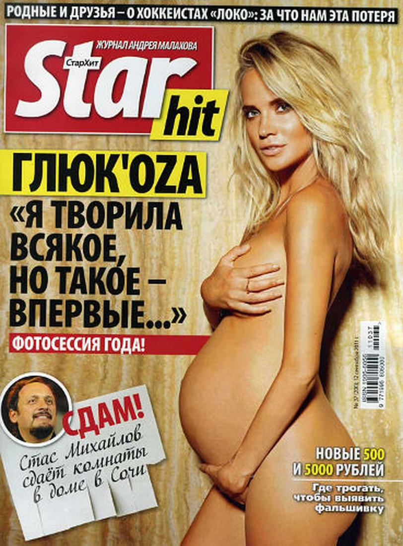Беременная нагота: 6 русских звезд, которые снимались в стиле ню