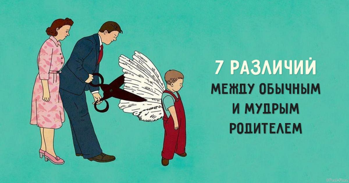 В чем разница — между мудрым и обычным родителем: 7 фактов