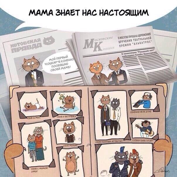 Мама — самый главный человек на свете: 10 трогательных комиксов