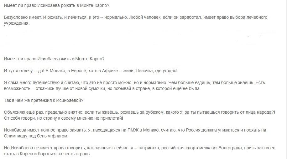 Почему не Волгоград?: блогер осудил Елену Исинбаеву за роды в Монако