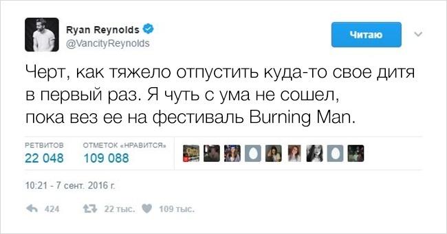 15 твитов Райана Рейнольдса об отцовстве. Это самый остроумный папа на свете!