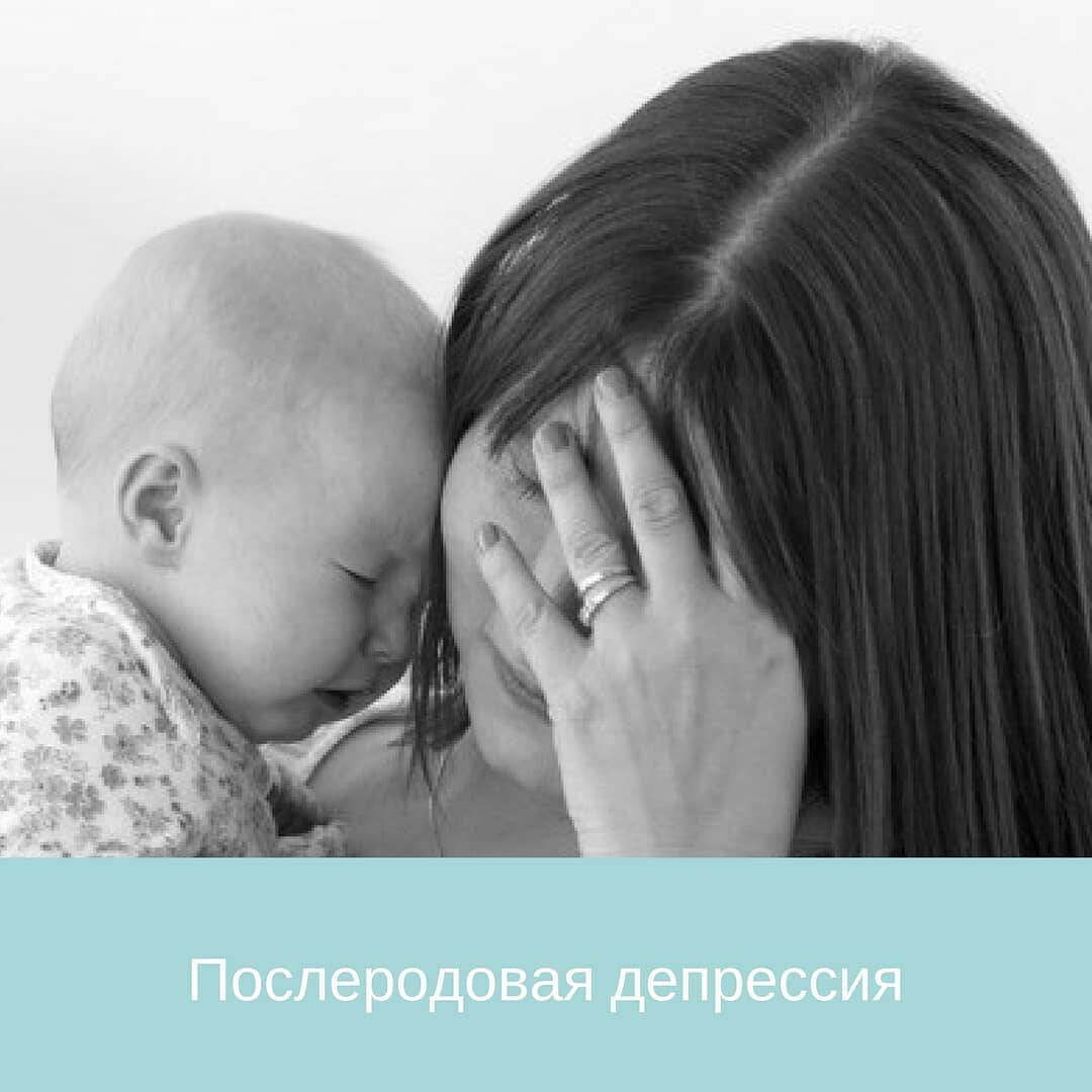 Виноват папаша!: гневный пост психолога о послеродовой депрессии взорвал соцсети