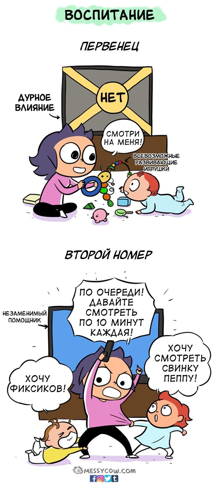 10 забавных комиксов о том, чем отличается подход к первому и второму ребенку