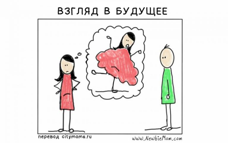 Чем грозит беременность — вся правда в комиксах художницы Дианы Альбер