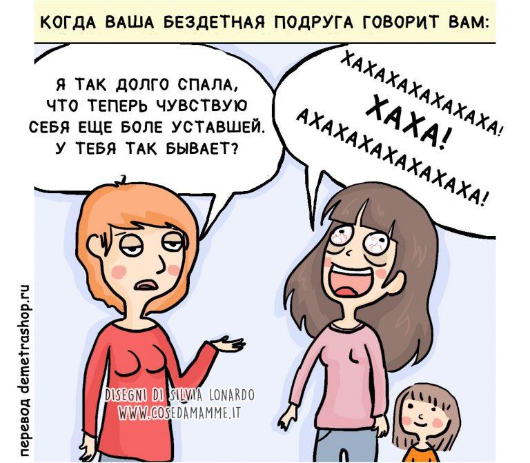 Правда о жизни мамы: 7 ироничных комиксов, которые заставят вас посмеяться от души