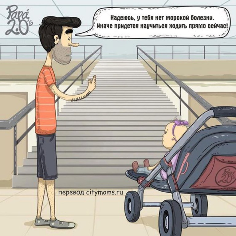 Каково это — быть папой малыша? Вся правда в 10 забавных комиксах
