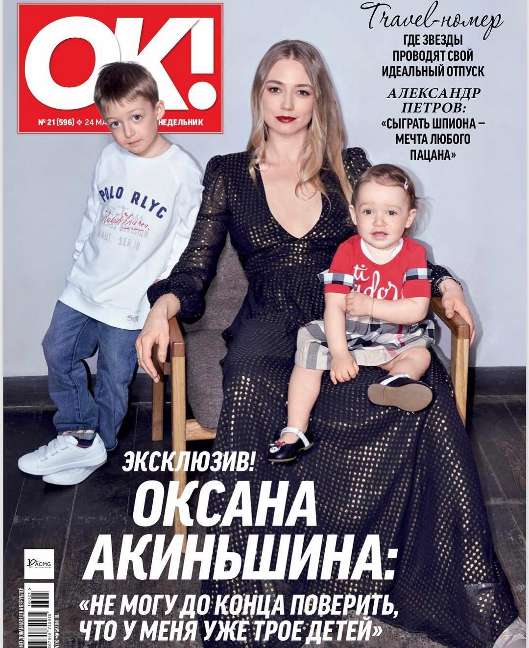 Оксана Акиньшина назвала свою дочку очень редким (для нас) именем