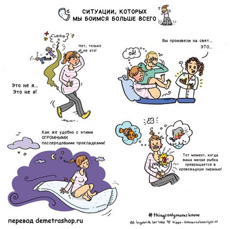 Беременность, как она есть: 5 улетных комиксов о жизни будущей мамы