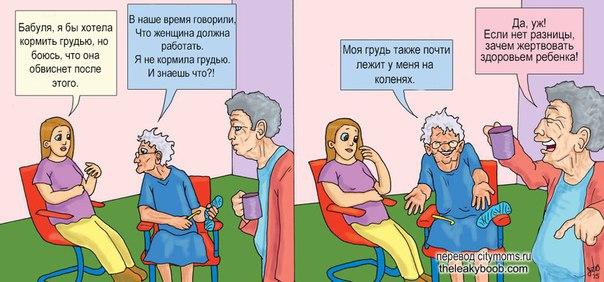 О чем говорят между собой кормящие мамы? Теперь вы знаете все!