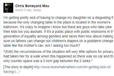 Отец 3-х девочек возмутился, почему в мужском туалете нет пеленального стола