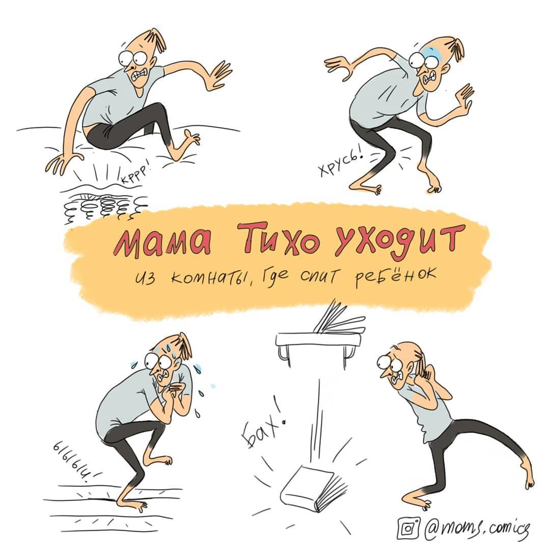Декрет — он такой: 10 самых смешных иллюстраций о жизни мам