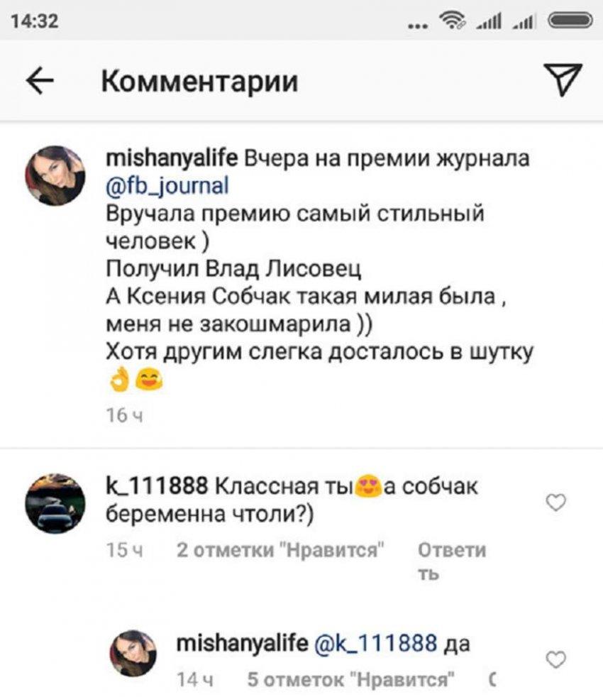 Слухи о второй беременности Ксении Собчак уже не слухи. Все подтвердились!