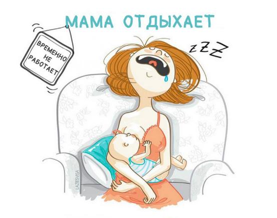 Декрет без прикрас: 10 забавных комиксов, где каждая мама узнает себя