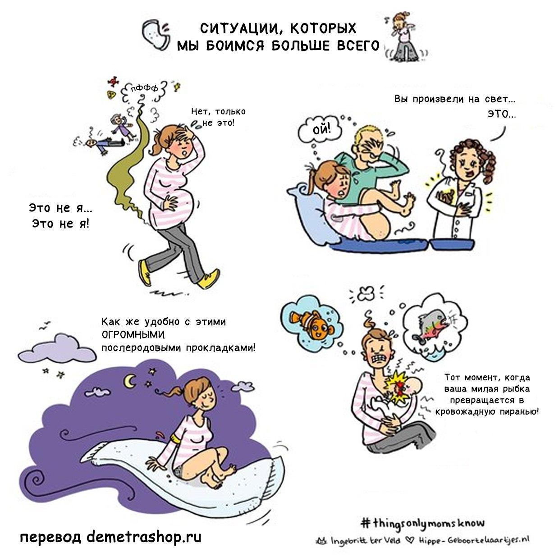 Эти 5 комиксов напомнят вам прекрасный (или не очень) период своей беременности