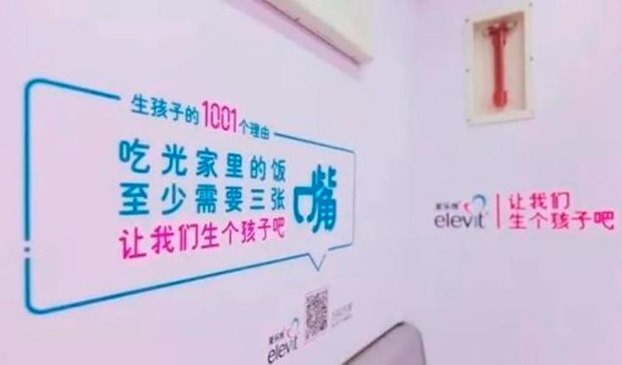 Власти Китая агитируют рожать больше детей, но людям это не нравится