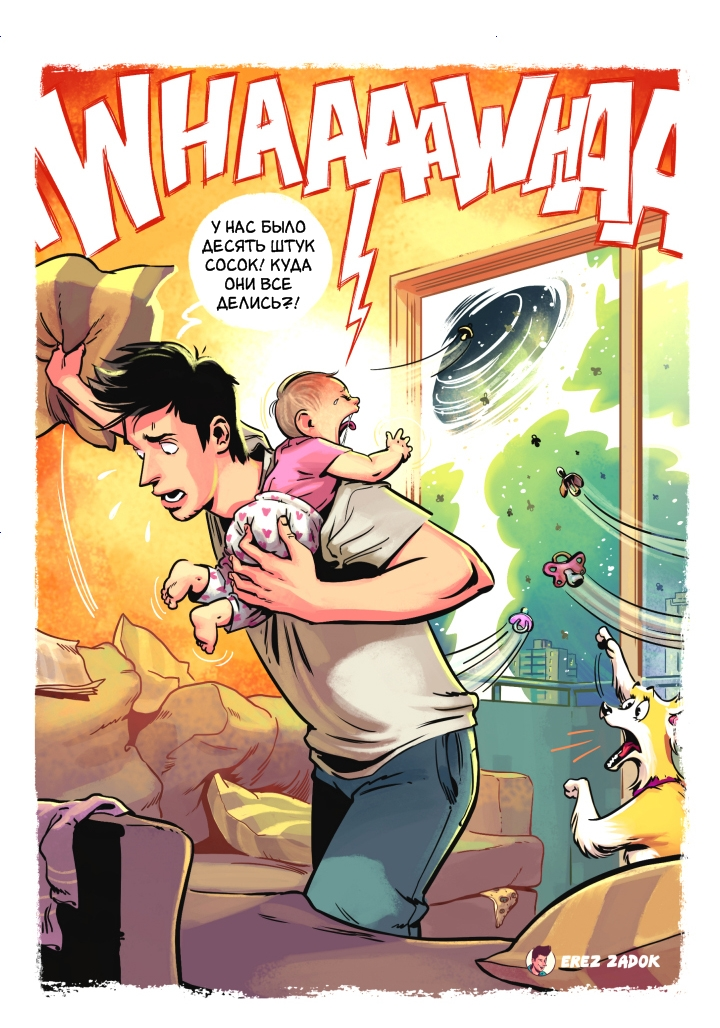14 смешных комиксов от Эреза Задока о жене, ребенке и соверешенно непослушной собаке