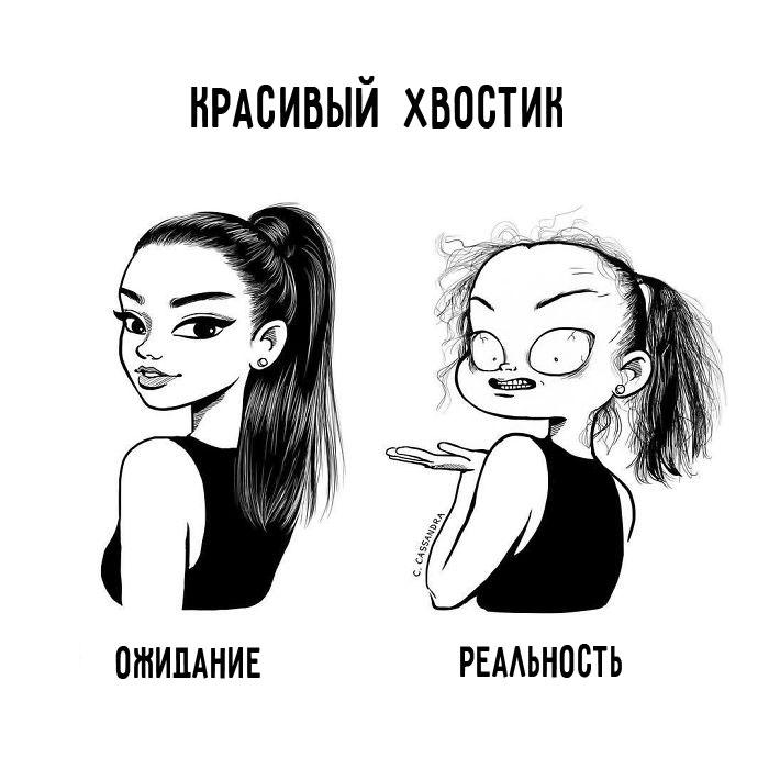 Вот 17 смешных, но честных комиксов о женских волосах (поймут только женщины)