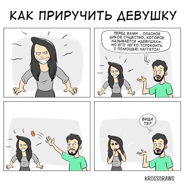 Каково это — жить с девушкой: 14 едких комиксов об отношениях со второй половинкой