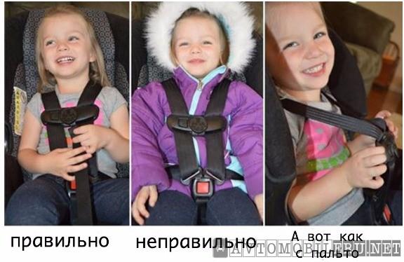 Теперь вам будет понятно, почему ребенку нельзя сидеть в автокресло в верхней одежде