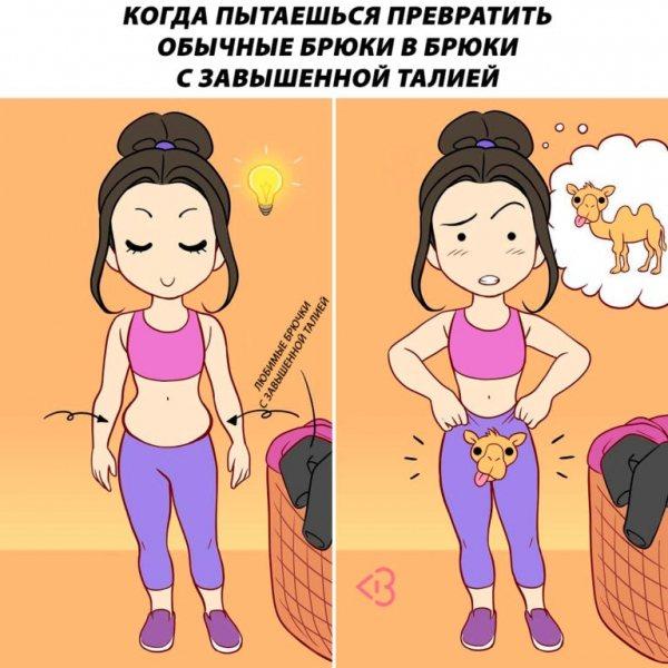10 смешных комиксов о том, что иногда девушки и спорт — вещи несовместимые