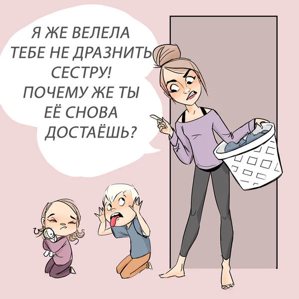 Честный комикс о том, как проходят дни мамы 4-х детей (пятый на подходе)