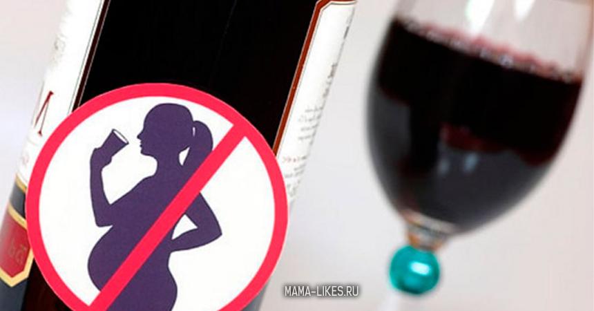 Можно ли пить вино при зачатии ребенка